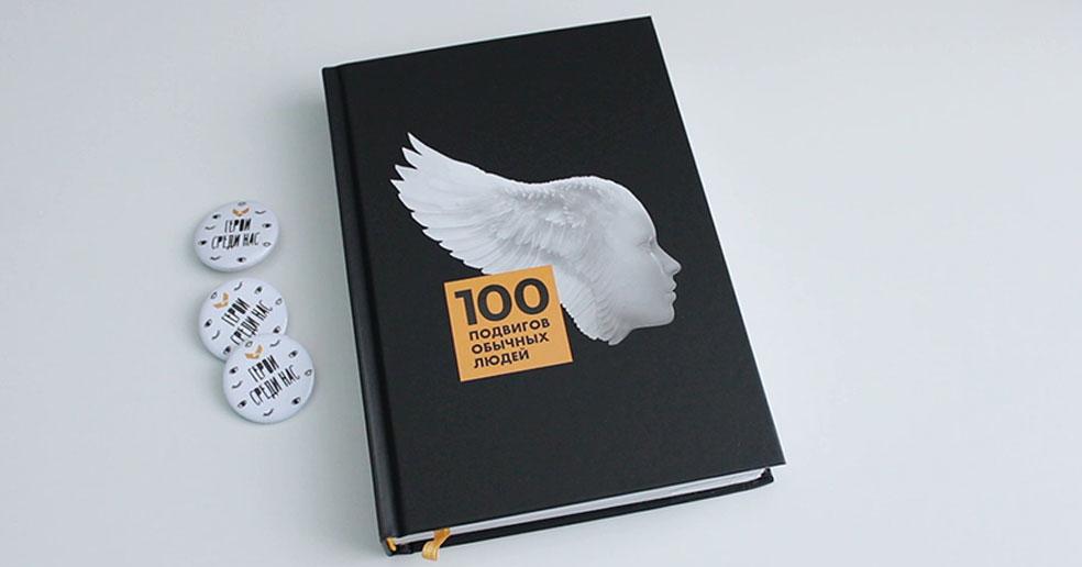 Новосибирцы попали в уникальную для России книгу — «100 подвигов обычных людей»