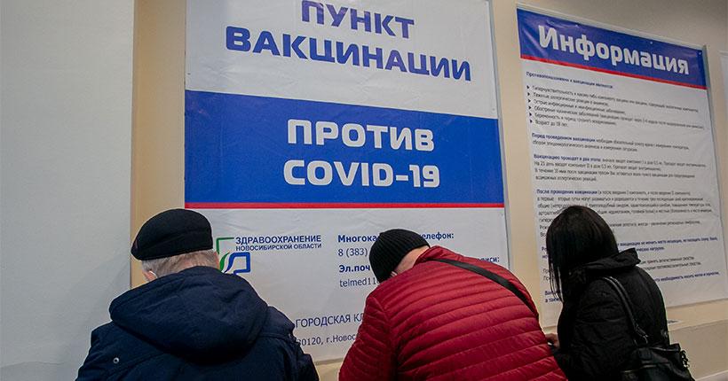 В Новосибирской области вакцинировались от COVID-19 более 3% населения