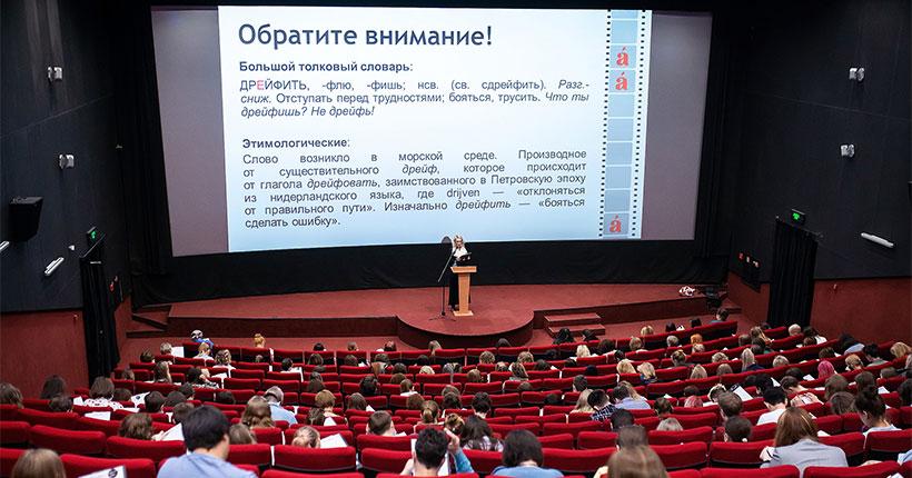 «Ростелеком» в Новосибирске выступил цифровым партнёром «Тотального диктанта»