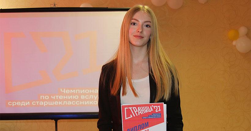 Впервые полуфинал «Страницы'21» в Новосибирске проведут по специальным правилам