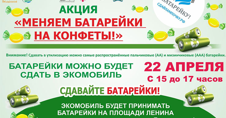 На главной площади Новосибирска можно обменять батарейки на конфеты и бесплатно получить мороженое