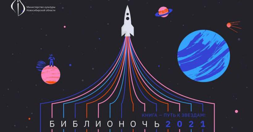 Квест на испанском и лекция от NASA: новосибирцев приглашают увлекательно провести «Библионочь»
