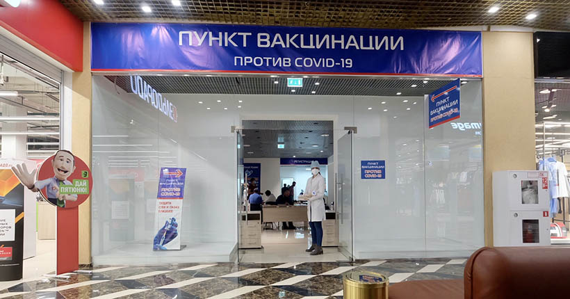 Ещё один пункт вакцинации от коронавируса открылся в торговом центре Новосибирска