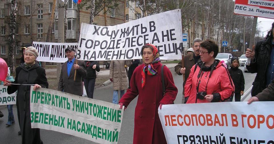 Защитнице новосибирского Академгородка Наталии Шаминой присуждена престижная международная премия