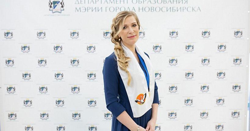 Победителем конкурса «Учитель года – 2021» в Новосибирской области стала педагог лицея № 126