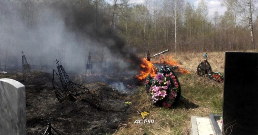 Ландшафтные пожары добрались до кладбища под Новосибирском