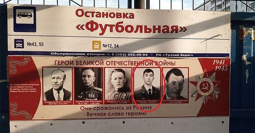 В Новосибирске на билборде, посвящённом фронтовикам Великой Отечественной, оказался портрет героя, погибшего на Кавказе в 90-х