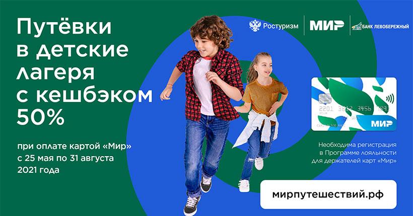 Россиянам начали возвращать 50% стоимости путёвок в детские лагеря