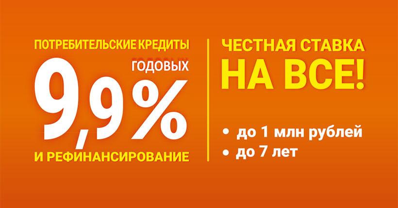 Жителям Новосибирской области выдают и рефинансируют кредиты под 9,9% годовых