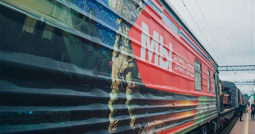 В Новосибирск движется агитпоезд с образцами военной техники