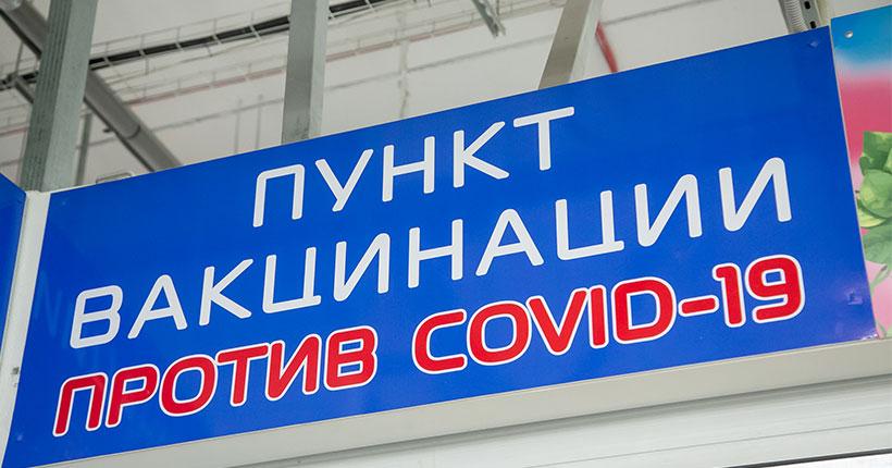 Ещё один пункт вакцинации открыли в крупнейшем гипермаркете Новосибирска