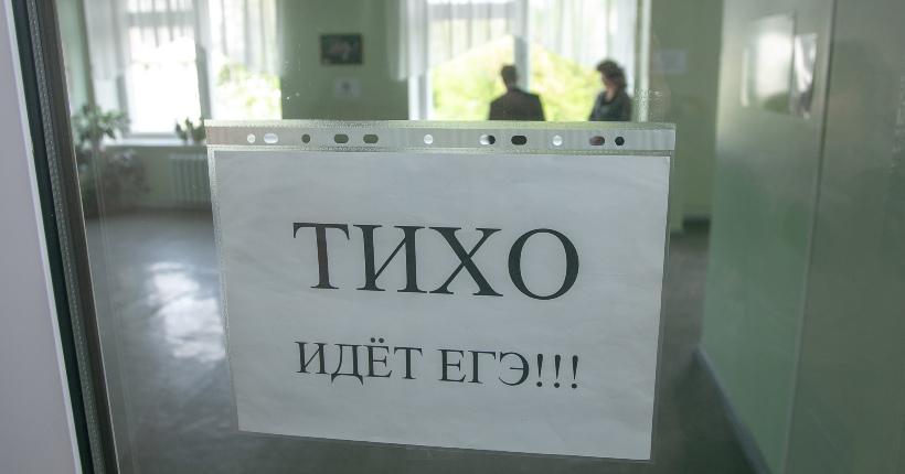 В Новосибирской области резко сократилось число отличников ЕГЭ