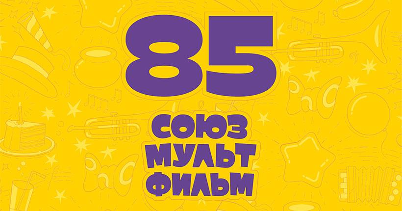 Новосибирские дети могут снять мультфильм для знаменитой киностудии