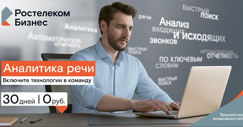 В Новосибирской области «Ростелеком» проанализирует разговоры с помощью искусственного интеллекта