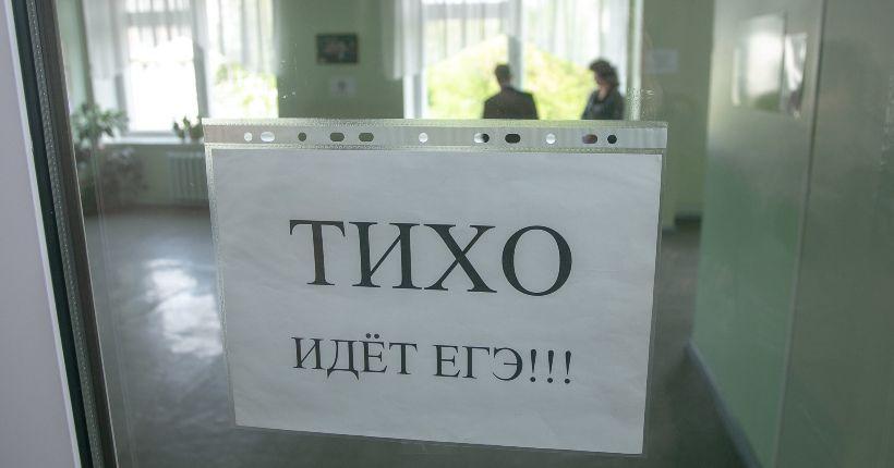 В Новосибирске организация сдачи ЕГЭ потребовала больше аудиторий