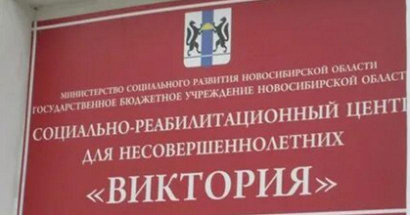 Чем закончились поиски сбежавших из приюта подростков в Новосибирской области