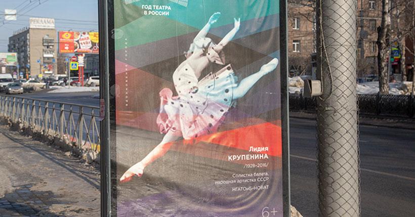В Новосибирске увековечат память балерины, профессора и энергетика