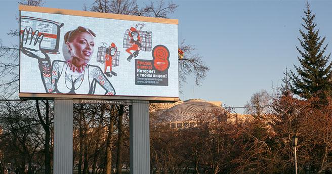Улицы Новосибирска освобождают от рекламных конструкций и щитов