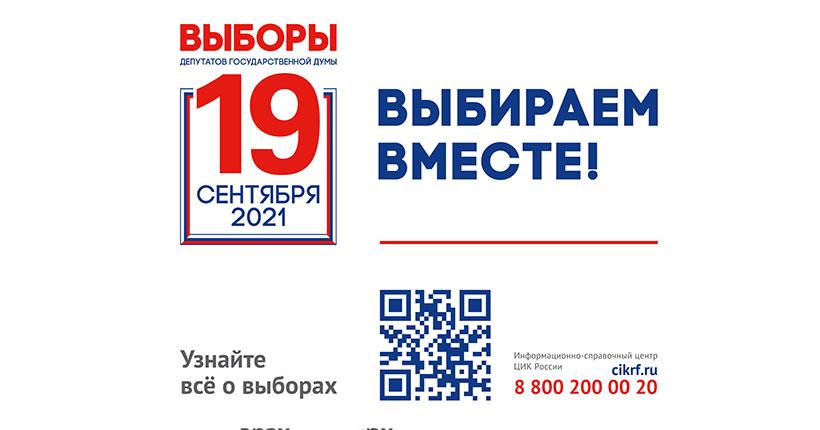 Как будут обеспечены гласность и открытость на выборах в Госдуму, рассказали Ольга Благо и Игорь Галл-Савальский