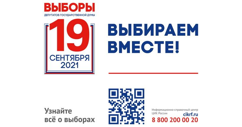 Новосибирский облизбирком завершил приём заявлений от кандидатов в депутаты Госдумы