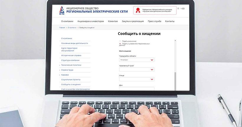 Жители Новосибирской области могут сообщать в АО «РЭС» о хищениях электроэнергии с выгодой для себя