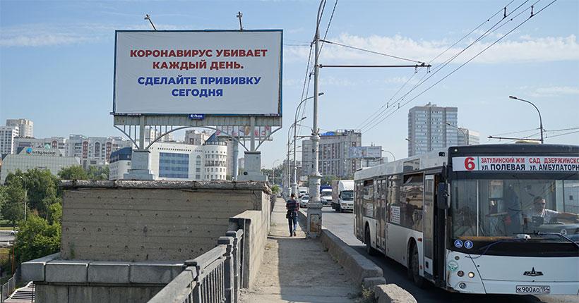 Ещё 205 случаев COVID-19 выявили в Новосибирской области